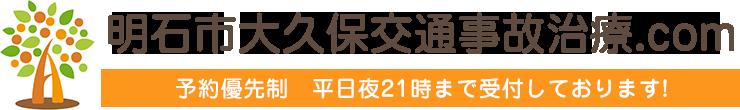 明石市大久保交通事故治療.com