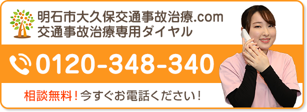 交通事故専門ダイヤル:0120-348-340