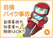 自損バイク事故